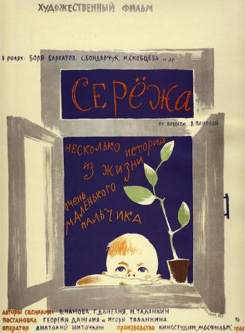 плакат фильма Сережа