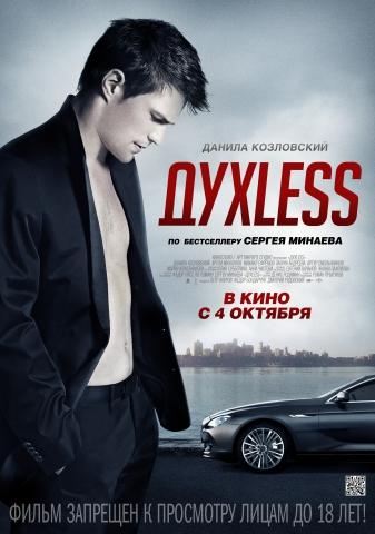 плакат фильма постер ДухLess