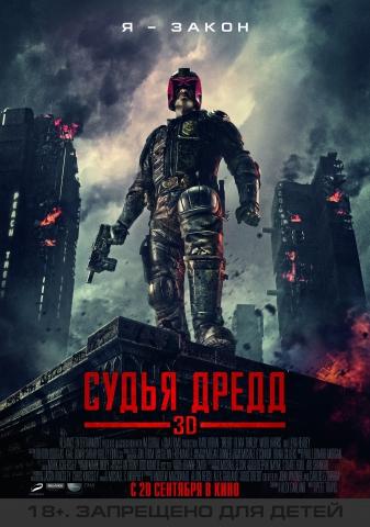 плакат фильма постер локализованные Судья Дредд 3D