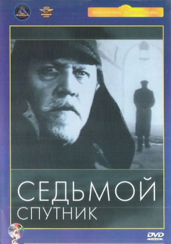 плакат фильма DVD Седьмой спутник