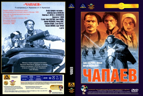 плакат фильма DVD Чапаев