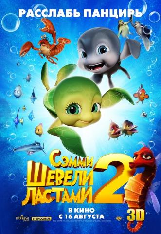плакат фильма постер локализованные Шевели ластами 2