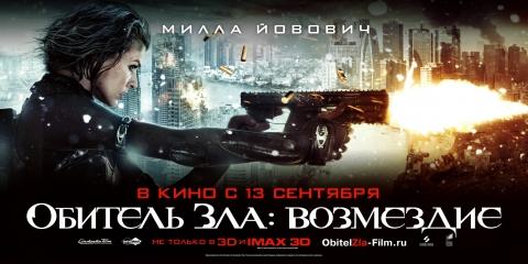 плакат фильма баннер локализованные Обитель зла: Возмездие
