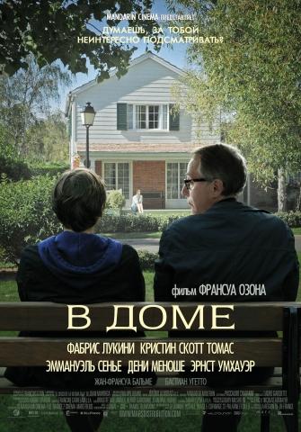 плакат фильма постер локализованные В доме