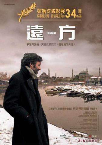 плакат фильма Отчуждение