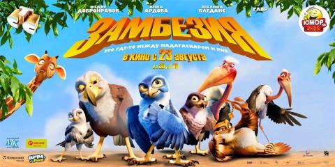 плакат фильма баннер локализованные Замбезия