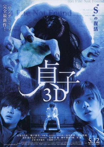 плакат фильма постер Проклятье 3D