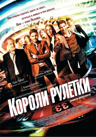 плакат фильма постер локализованные Короли рулетки