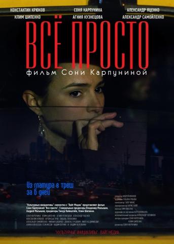 плакат фильма постер Всё просто