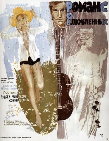 плакат фильма Романс о влюбленных