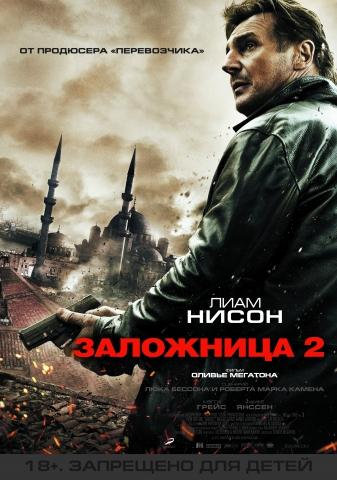 плакат фильма постер локализованные Заложница 2