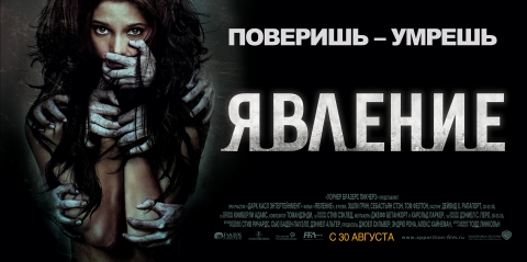 плакат фильма баннер локализованные Явление