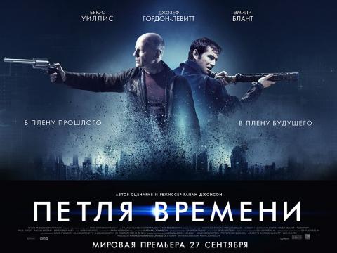плакат фильма биллборды локализованные Петля времени