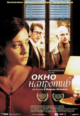 плакат фильма постер локализованные Окно напротив