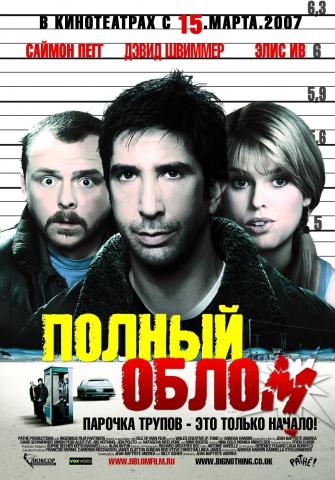 плакат фильма постер локализованные Полный облом