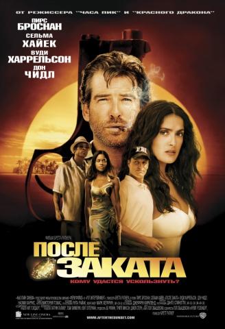 плакат фильма постер локализованные После заката