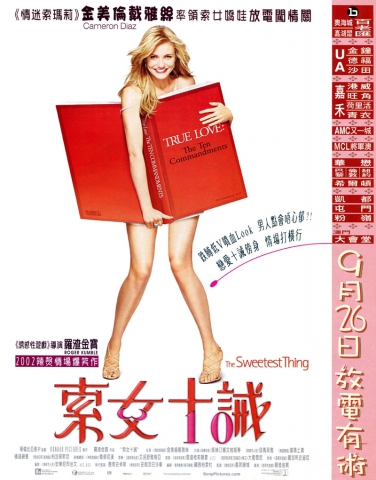 плакат фильма постер Милашка
