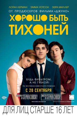 плакат фильма постер локализованные Хорошо быть тихоней