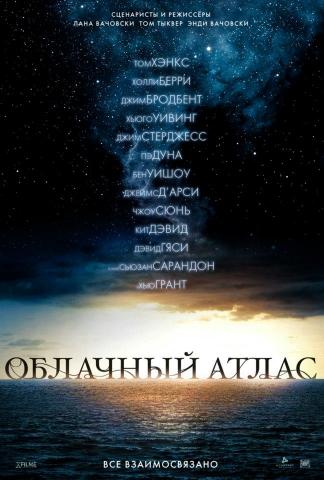 плакат фильма тизер локализованные Облачный атлас
