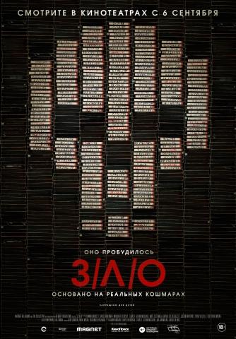 плакат фильма постер локализованные З/Л/О