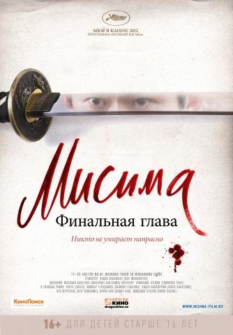 плакат фильма постер локализованные Мисима. Финальная глава
