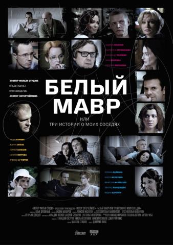 плакат фильма постер Белый Мавр, или Интимные истории о моих соседях