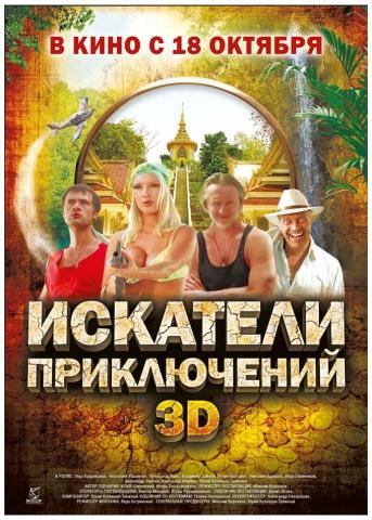 плакат фильма постер Искатели приключений
