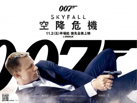 плакат фильма биллборды 007 Координаты Скайфолл