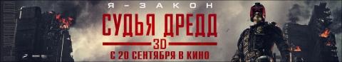 плакат фильма баннер локализованные Судья Дредд 3D