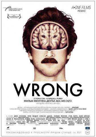 плакат фильма постер локализованные Wrong