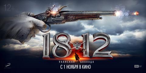 плакат фильма баннер 1812: Уланская баллада