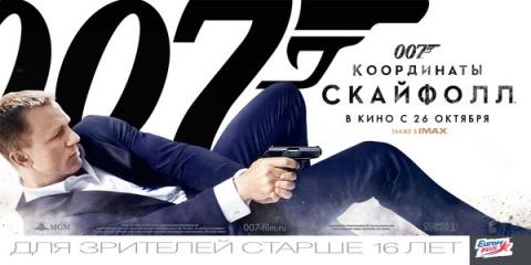 плакат фильма баннер локализованные 007 Координаты Скайфолл