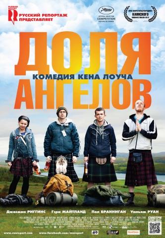 плакат фильма постер локализованные Доля ангелов
