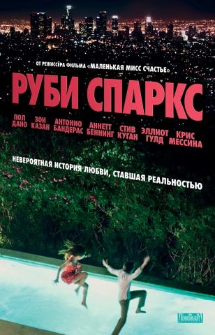 плакат фильма постер локализованные Руби Спаркс