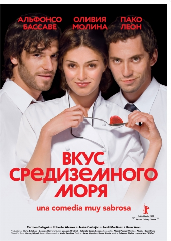 плакат фильма постер Вкус средиземного моря