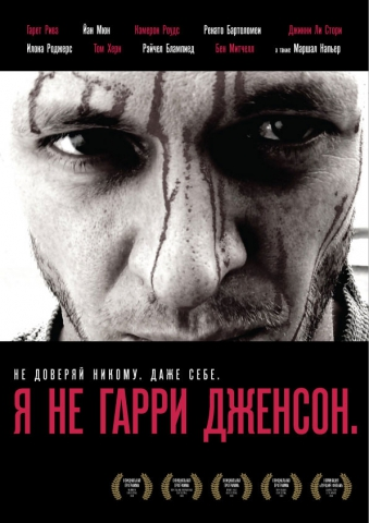 плакат фильма постер Я не Гарри Дженсон