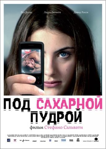 плакат фильма постер Под сахарной пудрой