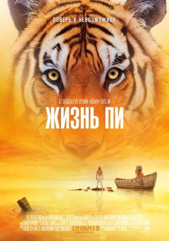 плакат фильма постер локализованные Жизнь Пи