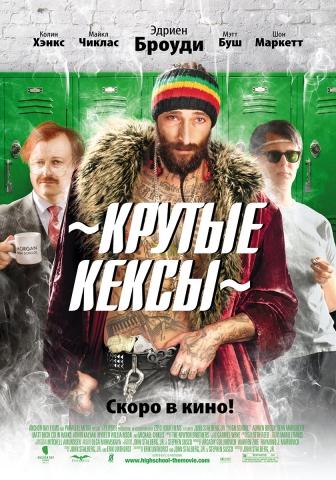 плакат фильма постер локализованные Крутые кексы