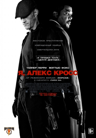 плакат фильма постер локализованные Я, Алекс Кросс