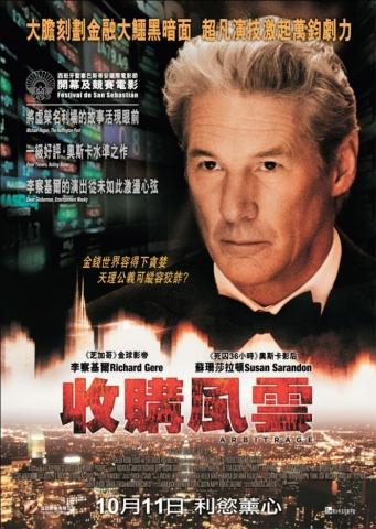 плакат фильма постер Порочная страсть