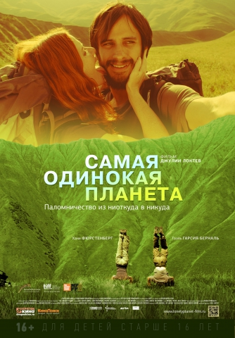 плакат фильма постер локализованные Самая одинокая планета