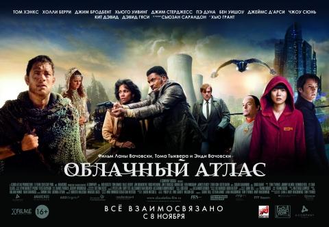 плакат фильма биллборды локализованные Облачный атлас