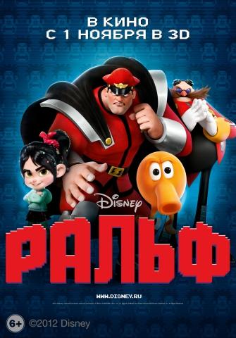 плакат фильма характер-постер локализованные Ральф