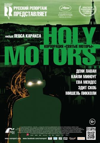 плакат фильма постер локализованные Корпорация «Святые моторы»