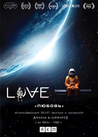 плакат фильма постер локализованные Любовь