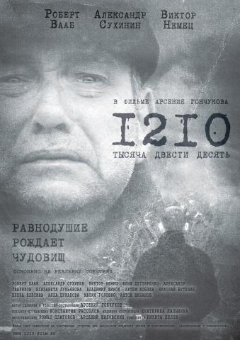 плакат фильма постер 1210