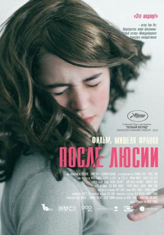 плакат фильма постер локализованные После Люсии