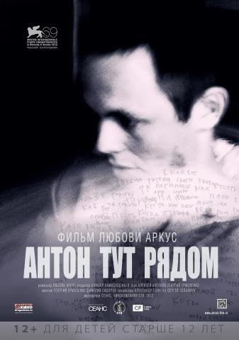 плакат фильма постер Антон тут рядом