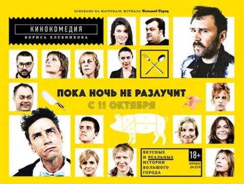 плакат фильма биллборды Пока ночь не разлучит